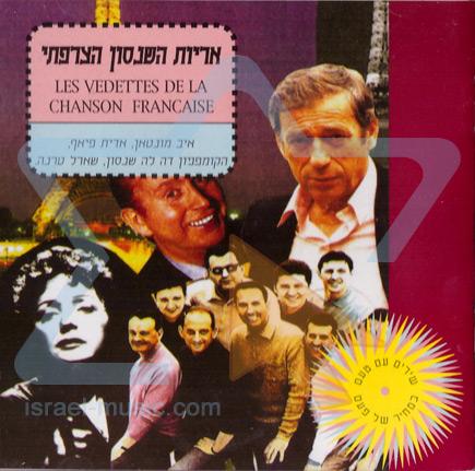 Les Vedettes de la Chanson Francaise Par Various