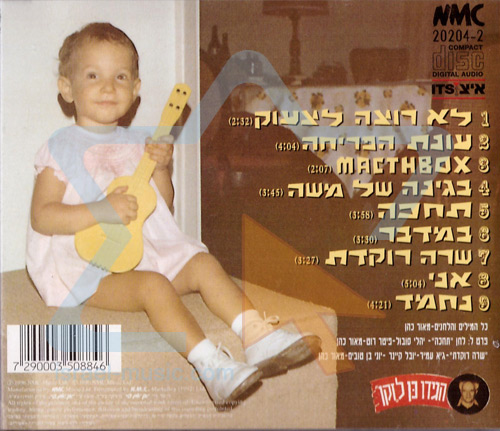 Give Me Shlager 2 by Zikney Tzfat