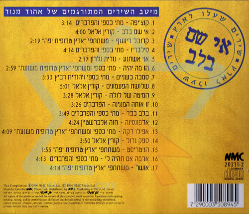 Ehud Manor's most popular Translated song by Various