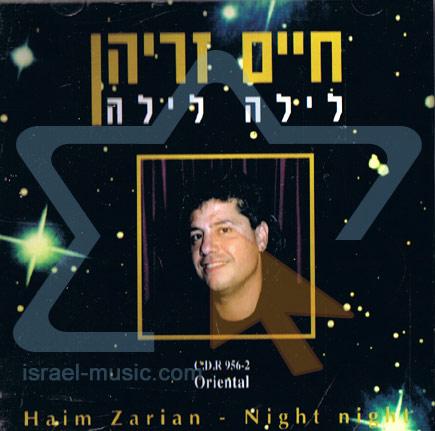 Night Night by Haim Zrihan