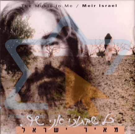 The Music in Me Par Meir Israel
