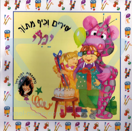 "Songs And Fun From ""Yamei"" by Dafna Dekel"