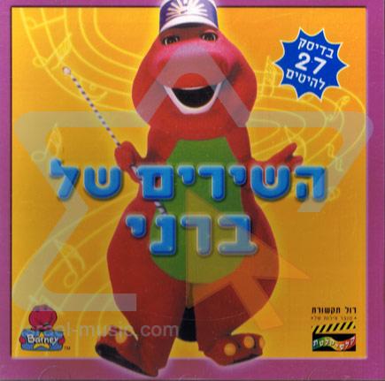 Hashirim Shel Barney के द्वारा Various