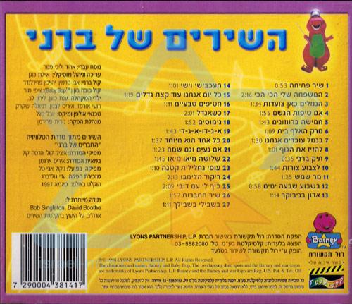 Hashirim Shel Barney - Various