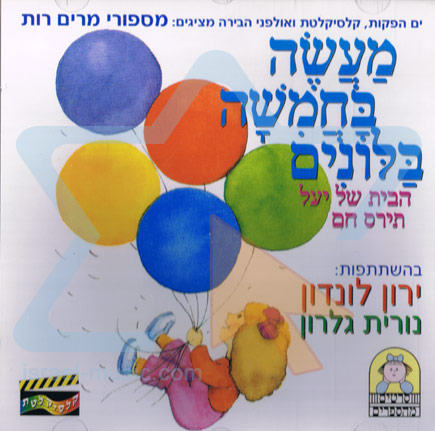 Yael's House - A Story of Five Baloons by Yaron London