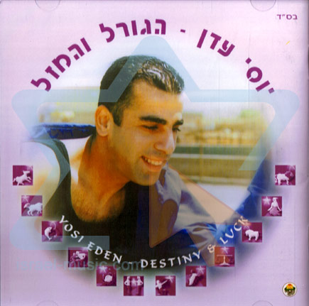 Destiny and Luck by Yossi Eden
