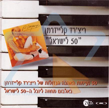50 Years to Israel by Richard Clayderman