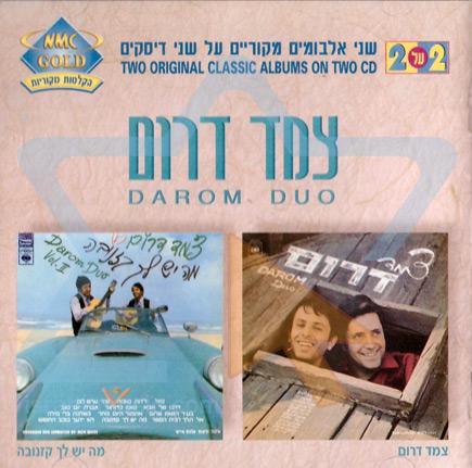 Darom Duo / Darom Dou Vol. 2 by Darom Duo