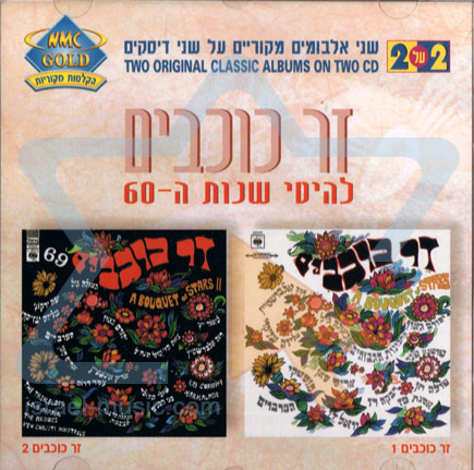 Israel Hit Parade - 60's - Various