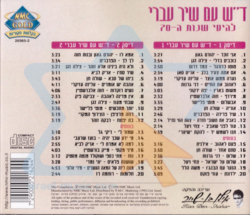 Israeli Hit Parade - 70's - Various