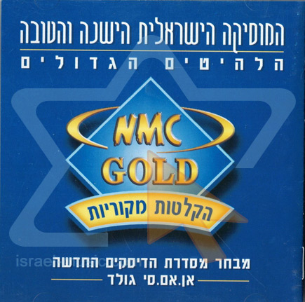 Best Of NMC Gold Di Various