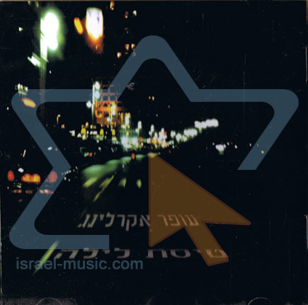 טיסת לילה - עופר אקרלינג