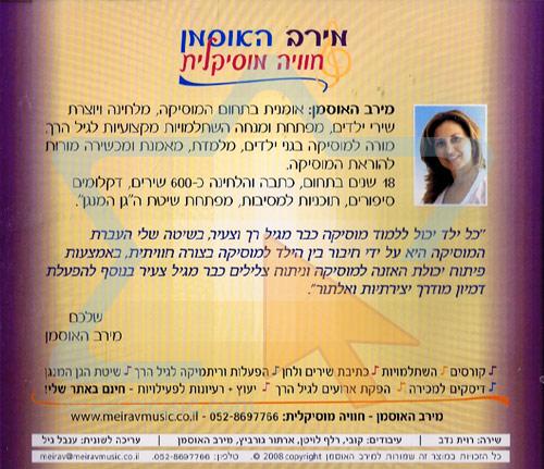 Tishrei Holidays by Meirav Hausman