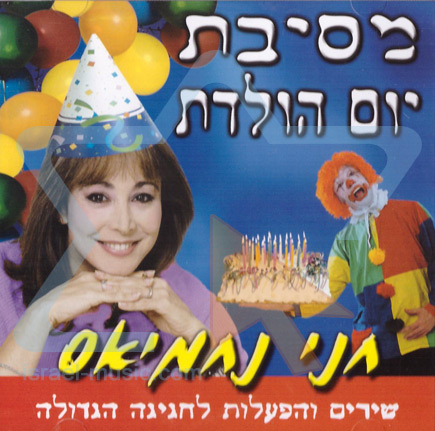 Birthday Party Par Hanny Nahmias