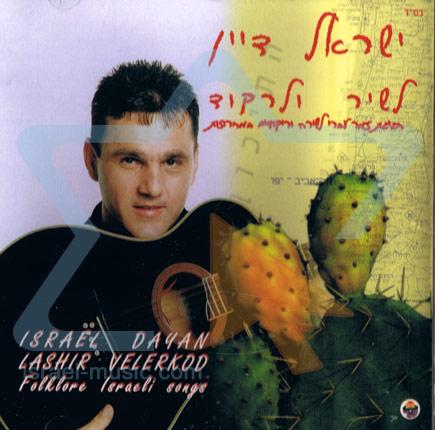 Lashir Velerkod by Israel Dayan
