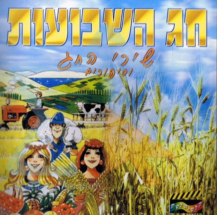 Shavuot Holiday - Various