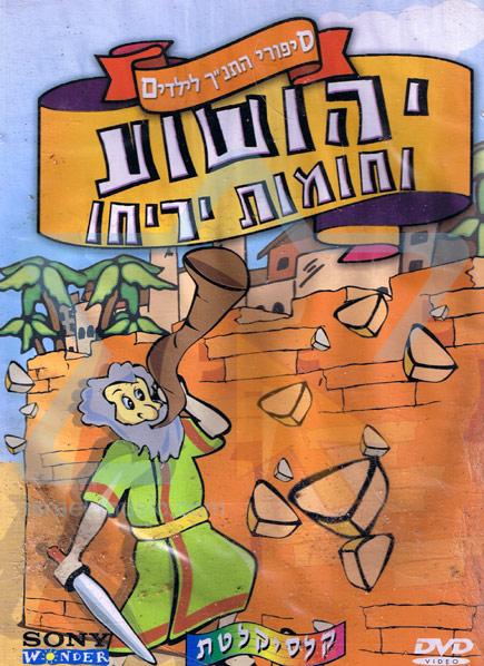 The Bible Stories for Children - Joshua And Jericho Walls Par Various