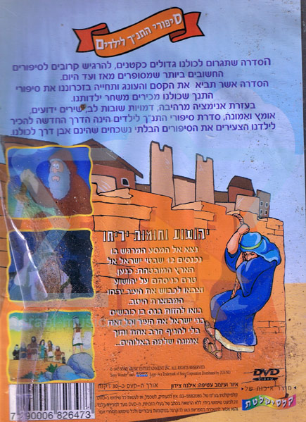 The Bible Stories for Children - Joshua And Jericho Walls by Various