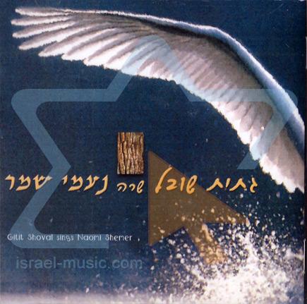 Sings Naomi Shemer by Gitit Shoval