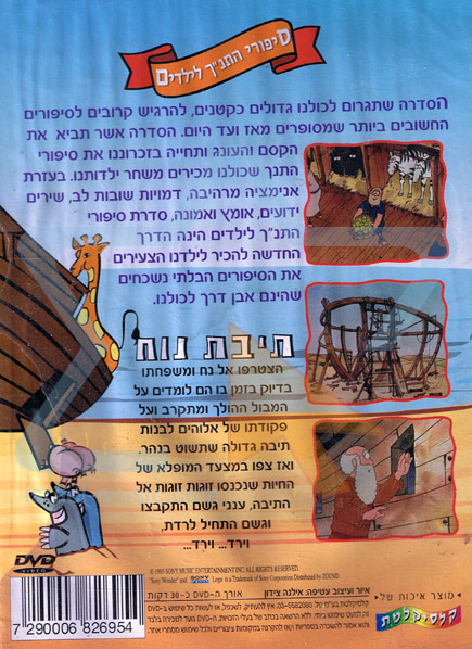 The Bible Stories for Children (Noah's Ark) by Various