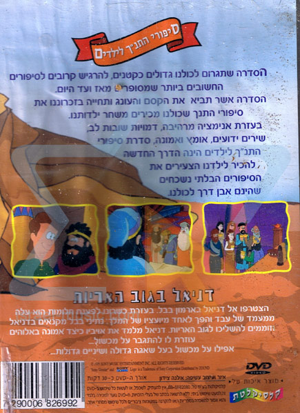 The Bible Stories for Children - Daniel In The Iions' Den by Various