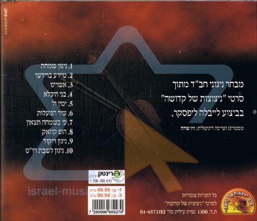 Nigunei Chabad - Part 3 by Leibele Lipsker