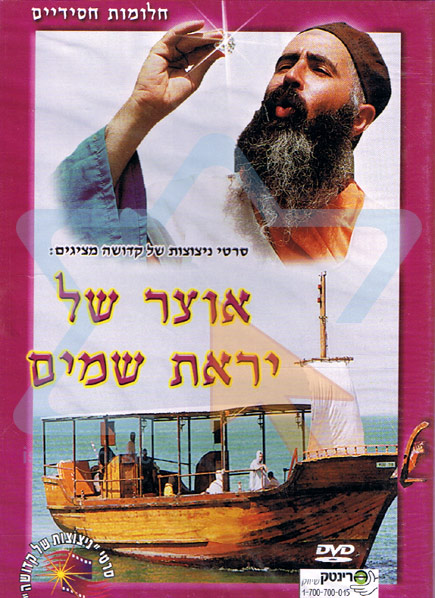 Rabbi Yitzchak's Treasure by Various