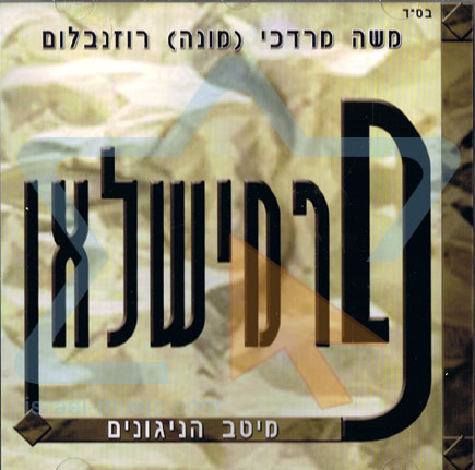 Peremyshliany - The Best Tunes - Moshe Mordechai Rosenblum