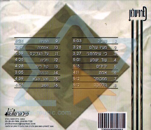 Peremyshliany - The Best Tunes by Moshe Mordechai Rosenblum