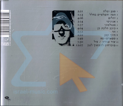 Jerusalem / Hape Ve'Hatlafaim in Space / Between the Sea and the Swamp by Hape Ve'Hatlafaim