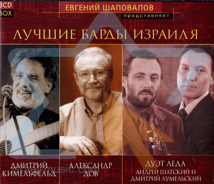 Yevgeni Shapovalov Presents: Alexsander Dov, Dimitri Kimelfeld, Duet Lada Par Various