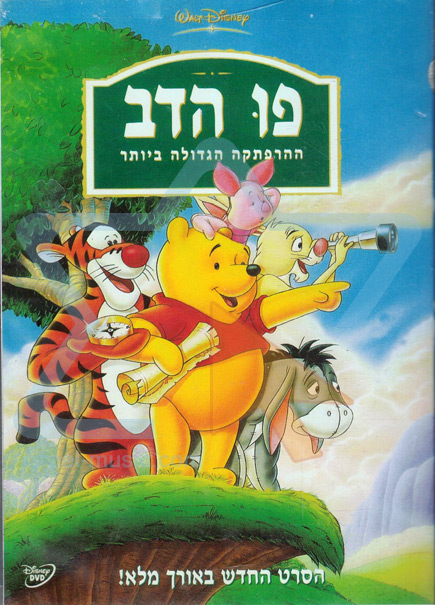 Winnie the Pooh's Most Grand Adventure: The Search for Christopher Robin by Various
