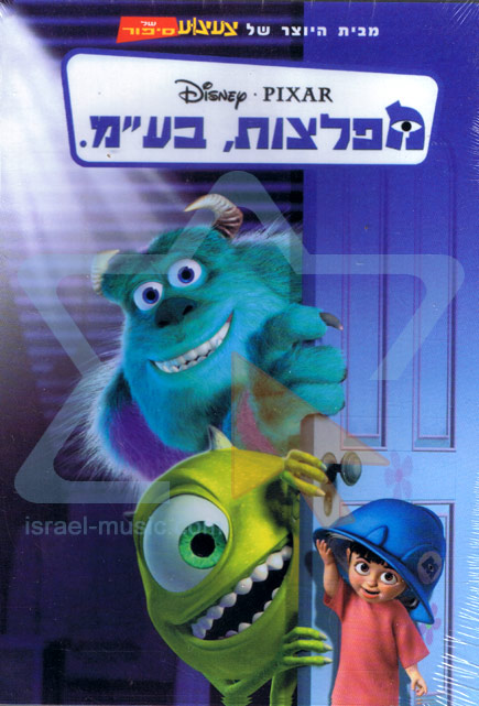 Monsters, Inc. by Various