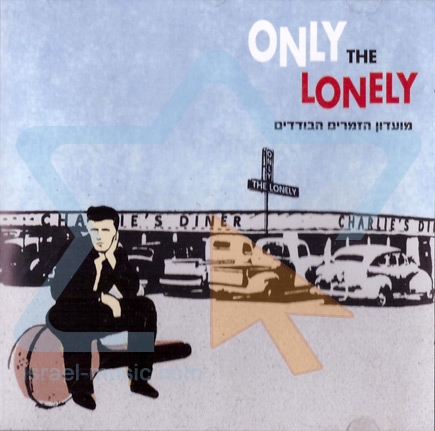 Only the Lonely - Various