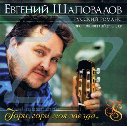 Russian Romances - Yevgeni Shapovalov