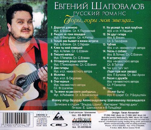 Russian Romances by Yevgeni Shapovalov
