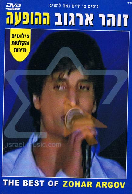 Live - Part 2 by Zohar Argov