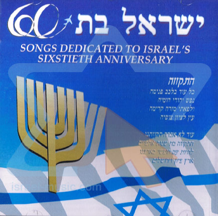 Songs Dedicated To The Israel's Sixtieth Anniversary Von Amos Barzel