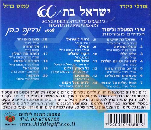 Songs Dedicated To The Israel's Sixtieth Anniversary Par Amos Barzel
