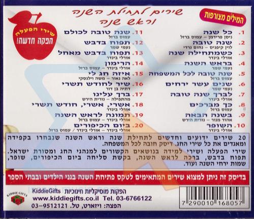 Rosh Ha'shana Songs Par Amos Barzel