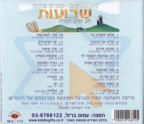 Shavuot by Amos Barzel
