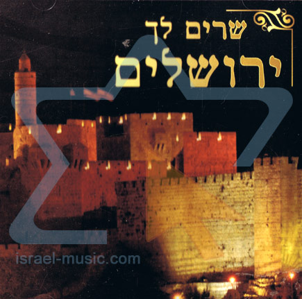 Songs for Jerusalem by Amos Barzel