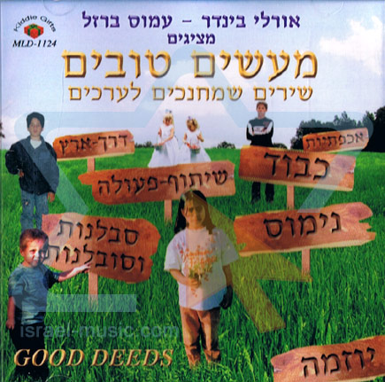 Good Deeds by Amos Barzel