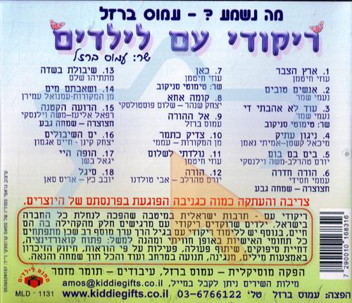 Israeli Folk Dances for Children Par Amos Barzel