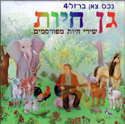 Zoo by Amos Barzel