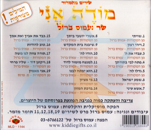 Mode Ani - Songs from the Siddur by Amos Barzel