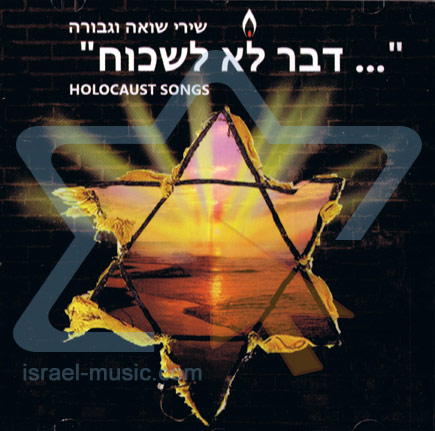 Holocaust Songs by Amos Barzel