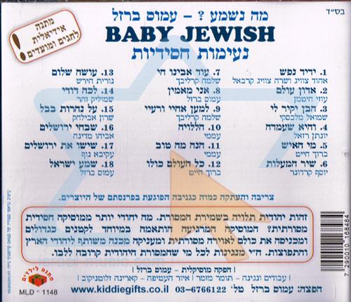 Baby Jewish Par Amos Barzel