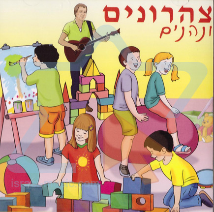 Tzaharonim Ve'nehenim Par Amos Barzel