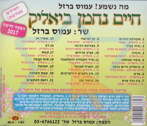 Haim Nachman Bialik Par Amos Barzel